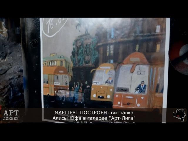 МАРШРУТ ПОСТРОЕН Алиса Юфа в галерее Арт-Лига АРТЛИКБЕЗ № 99