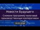 Сломали программу налоговой производственным кооперативом - Новости Будущего Советское Телевидение