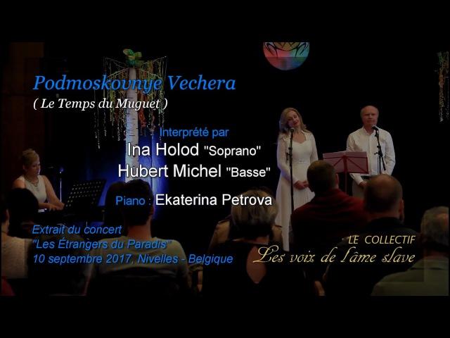 Hubert MICHEL et Ina HOLOD - Podmoskovnye Vechera (Le Temps du Muguet)