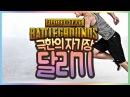 [50화]또 시작된 극한의 자기장 달리기 - 배틀그라운드(battlegrounds)[장파]