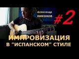 #2 Импровизация на Гитаре в