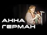 #Анна Герман - #Весна