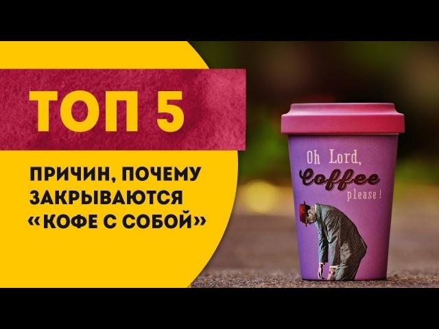 ТОП 5 реальных причин почему закрываются кофейни и кофе с собой