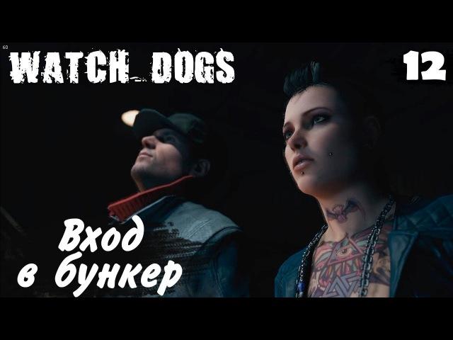 Прохождение игры Watch Dogs ◀12▶ ВХОД ГДЕ-ТО РЯДОМ