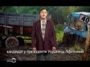 Петя Бампер - Кандидат в президенты Украины