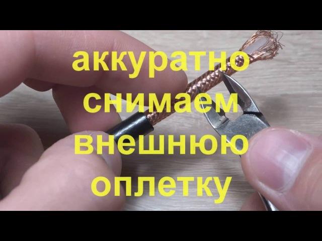 Разъем PL-259 монтаж и пайка антенного кабеля