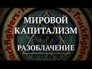 Валентин Катасонов. Как дёргают за ниточки российских олигархов