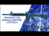[WARFACE] WARBOX №5 - M16A3 Custom «Стужа»