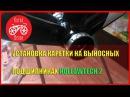 установка каретки HOLLOWTECH 2 SHIMANO SM-BB25 на выносных подшипниках | КИТАЙ ВЕЛИК