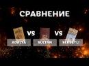 SERBETLI vs ADALYA vs SULTAN - СРАВНЕНИЕ ТАБАКОВ, ЧТО ЛУЧШЕ