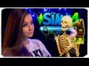 СМОТРИМ ГЕЙМПЛЕЙ ПРИКЛЮЧЕНИЯ В ДЖУНГЛЯХ В ИГРЕ Sims 4