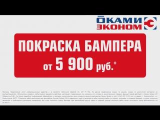 Надежный кузовной ремонт у официального дилера. ОКами Екатеринбург