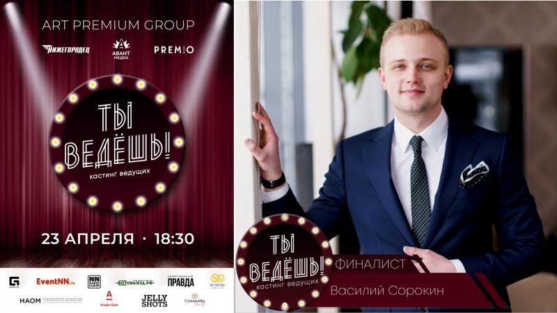 Арт.Премиум 23 апреля 2018 - Василий Сорокин (ВК)