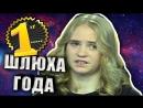 [Алексей Шевцов] ИРА СЫЧЕВА - ШЛЮХА ГОДА!