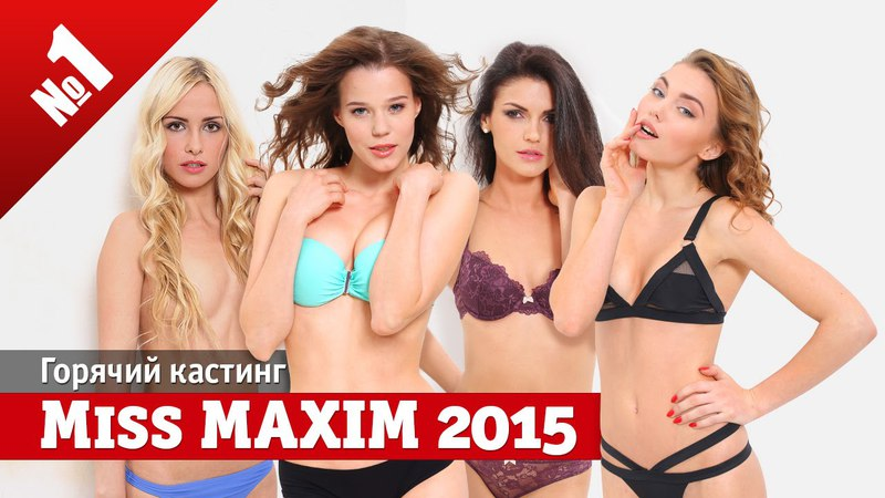 MAXIM Russia Горячий кастинг Miss MAXIM 2015 Часть №1 смотреть онлайн без регистрации