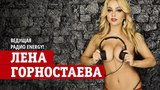 MAXIM Russia Лена Горностаева ведущая радио Energy!