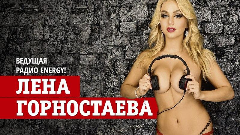 MAXIM Russia • Лена Горностаева — ведущая радио Energy!