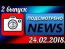 Подсмотрено NEWS/ 23 февраля концерт в ДК/ Турнир им.С.Преминина/Блиц-турнир в шахматном клубе.
