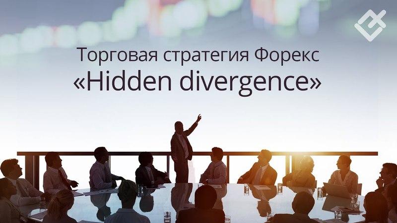 Торговая стратегия Форекс «Hidden divergence»