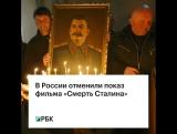 В России отменили показ фильма «Смерть Сталина»