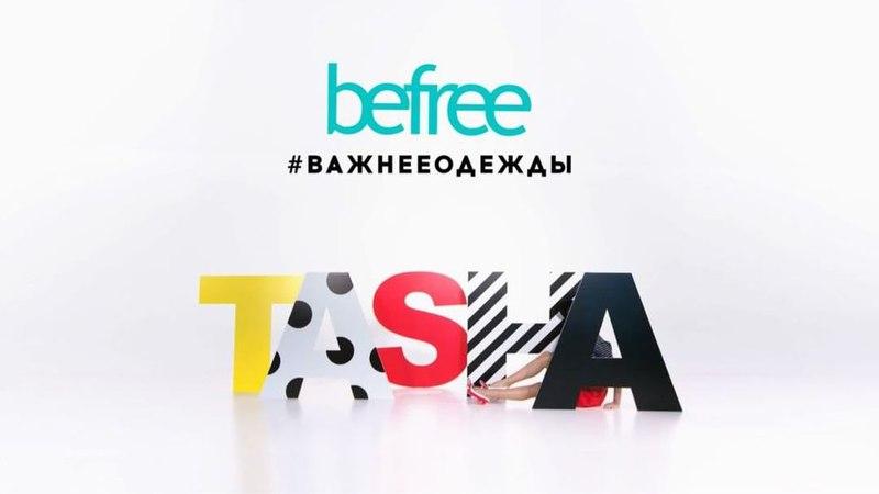 """Тasha Alakoz on Instagram: """"@befree_fashion ♥️предложили мне поучаствовать в проекте есть вещи важнее одежды. - Конечно есть! - Сказала Таша! 🙈По..."""