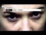 АРХИВЧИК MTV Децл - Письмо