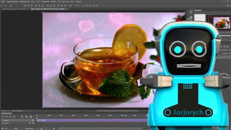 Сглаживание анимации в фотошопе.