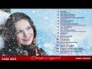 Русские Народные Песни - Ой, Мороз, Мороз... Сборник