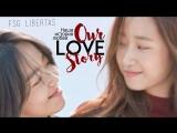 [FSG Libertas] Our Love Story / Наша история любви 2016 [рус.саб]