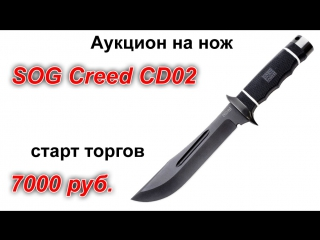 Аукцион на нож SOG Creed - результаты