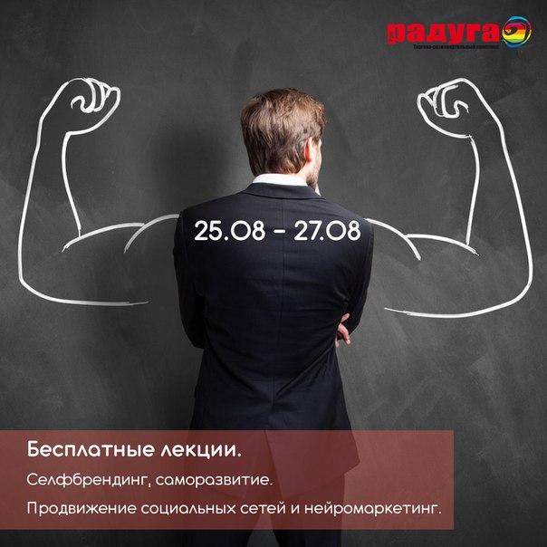 Бесплатные лекции по маркетингу, саморазвитию, мотивации и личному бре
