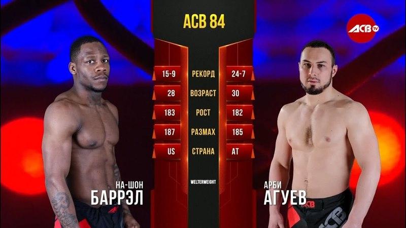 ACB 84: Арби Агуев (Австрия) vs На Шон Баррел (США)