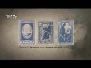 Хочу все знать 100 лет революции марки