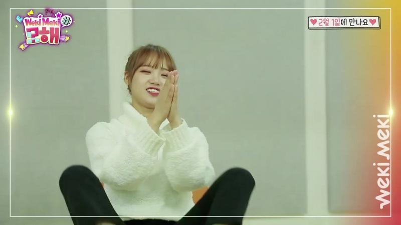 [TEASER] 'What are you doing Weki Meki?' (위키미키 모해?) - Yoojung, Doyeon