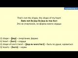 [Английский язык по песням, фильмам и сериалам] Sting - Shape of my heart - текст, перевод, транскрипция