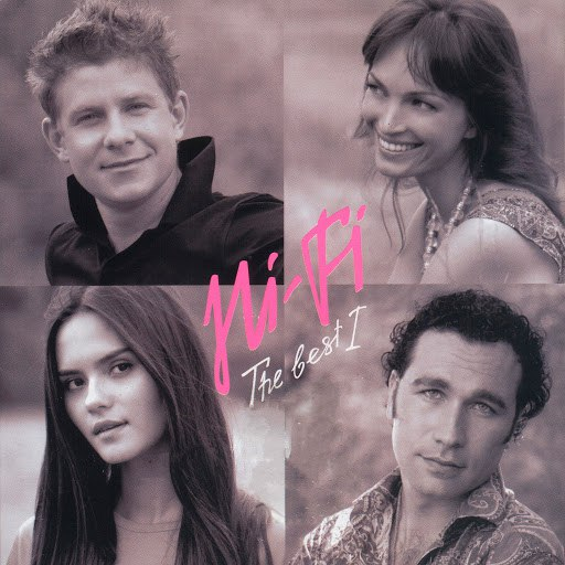 Hi-Fi альбом The Best I