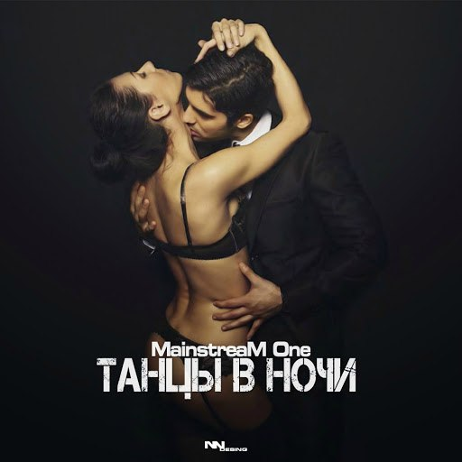 MainstreaM One альбом Танцы в ночи