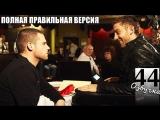 Аарон и Джексон ПОЛНАЯ ВЕРСИЯ | 44 серия/озвучка |
