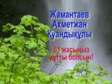 Жамантаев Ахметжан Қуандықұлы 61 жасыңыз құтты болсын!