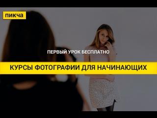 Бесплатный пробный урок по фотографии в фотошколе ПИКЧА!
