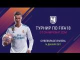 Турнир FIFA18 - Чемпионат