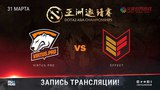 Virtus.pro vs Effect, DAC 2018