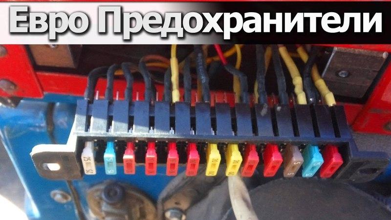 Евро предохранители на трактор ЮМЗ-6, МТЗ-82 СельхозТехника ТВ