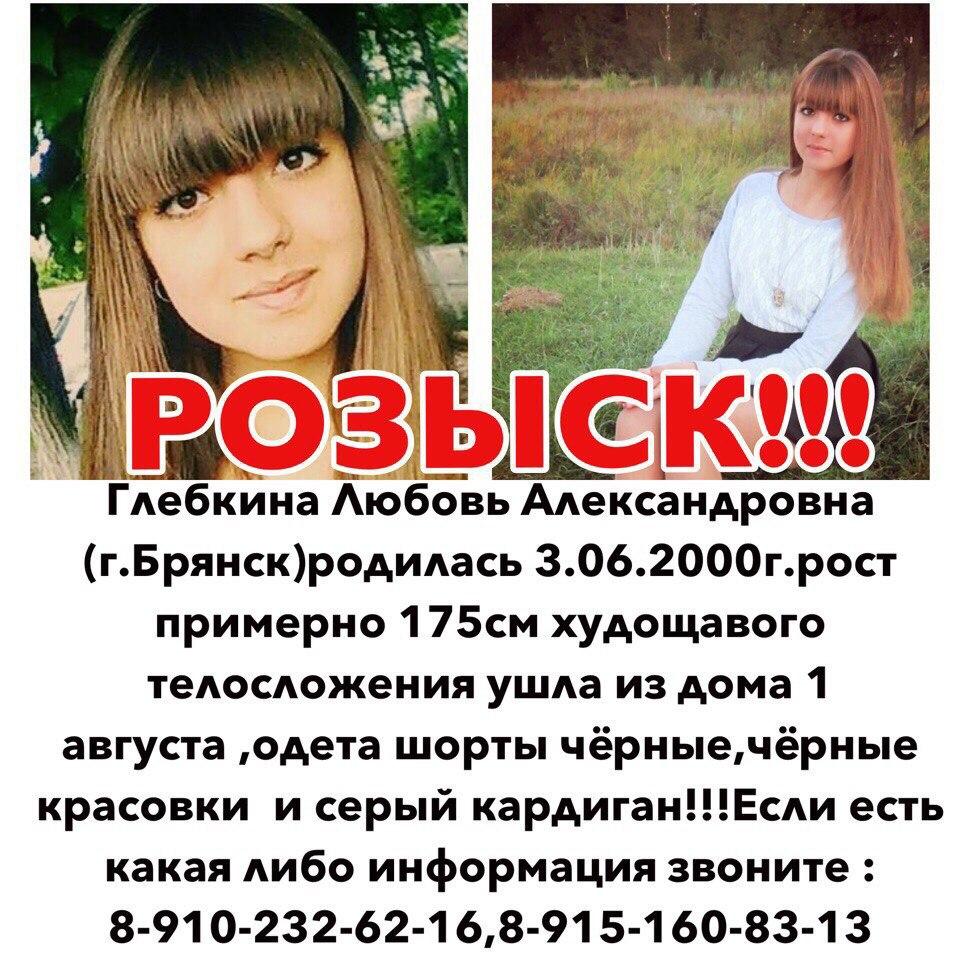ВБрянске ищут 17-летнюю Любовь Глебкину