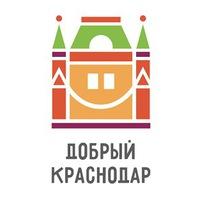Логотип Добрый Краснодар