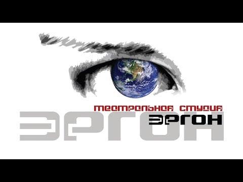 Пластический спектакль ВНЕ ВРЕМЕНИ, т/с ЭРГОН