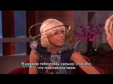 Lady Gaga — Интервью для «Ellen DeGeneres Show» (RUS SUB)