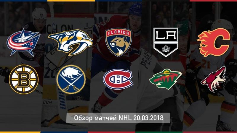 Обзор всех матчей NHL за 20.03.2018