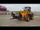 Довольный клиент из г. Уссурийск работает на фронтальном погрузчике AMUR DK630