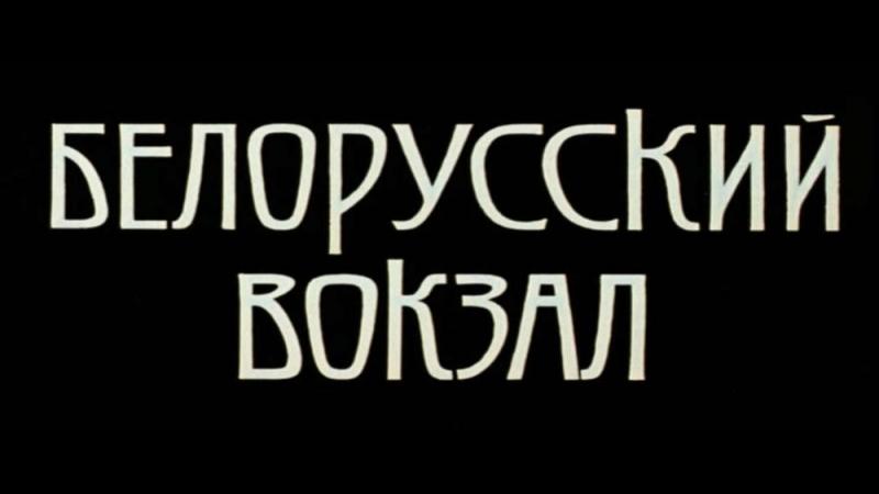 ☭☭☭ Белорусский вокзал 1970 ☭☭☭